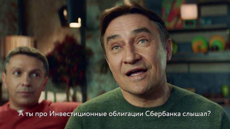 Инвестиционные облигации Сбербанка - «Видео - Сбербанк»