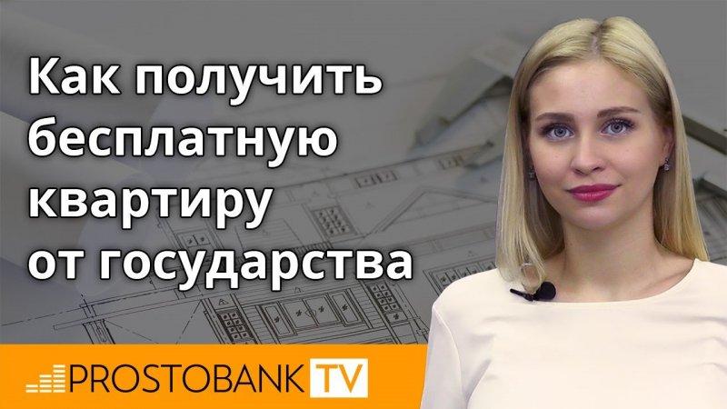 Как получить квартиру бесплатно от государства в Украине - «Видео - Простобанка Консалтинга»