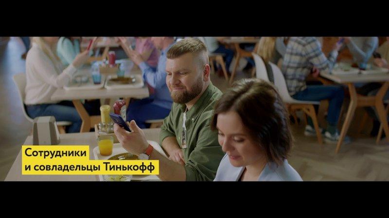 Кому принадлежит Тинькофф? - «Видео - Тинькофф Банка»