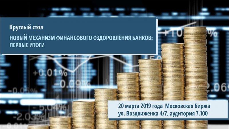 """Круглый стол """"Новый механизм финансового оздоровления банков: первые итоги"""" - «Видео - РЭШ»"""