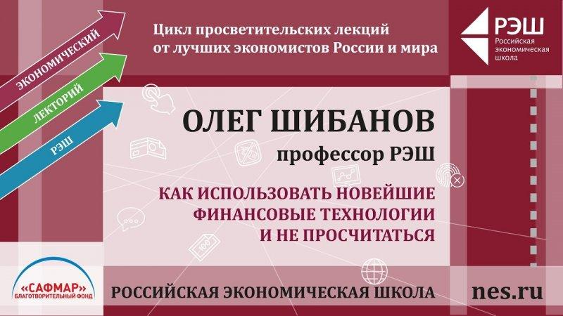 """Открытая лекция Олега Шибанова """"Как использовать новейшие финансовые технологии"""" - «Видео - РЭШ»"""