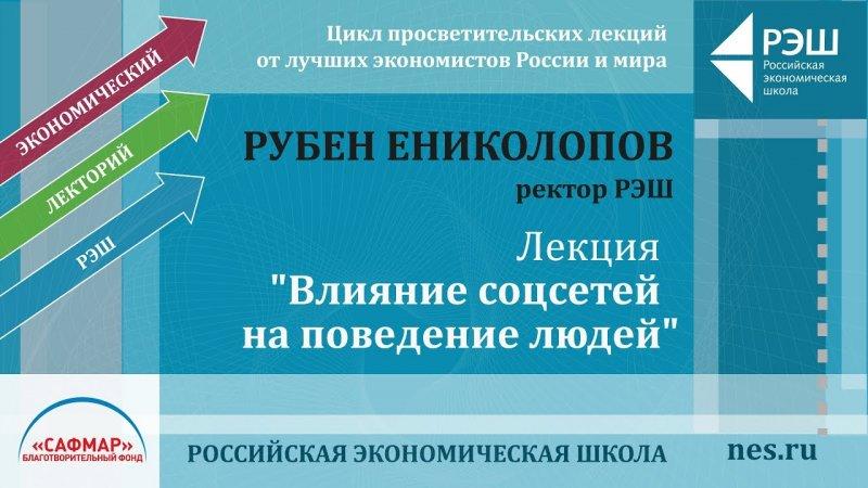 """Открытая лекция Рубена Ениколопова """"Влияние соцсетей на поведение людей"""" - «Видео - РЭШ»"""