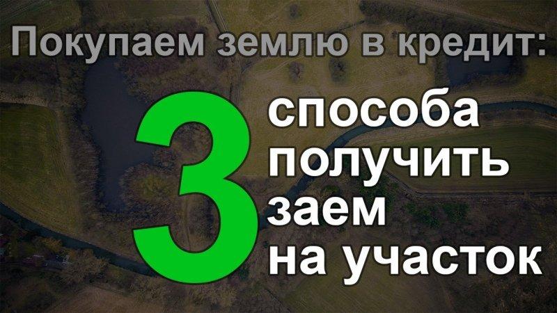 Покупка земельного участка в кредит в Украине - «Видео - Простобанка Консалтинга»