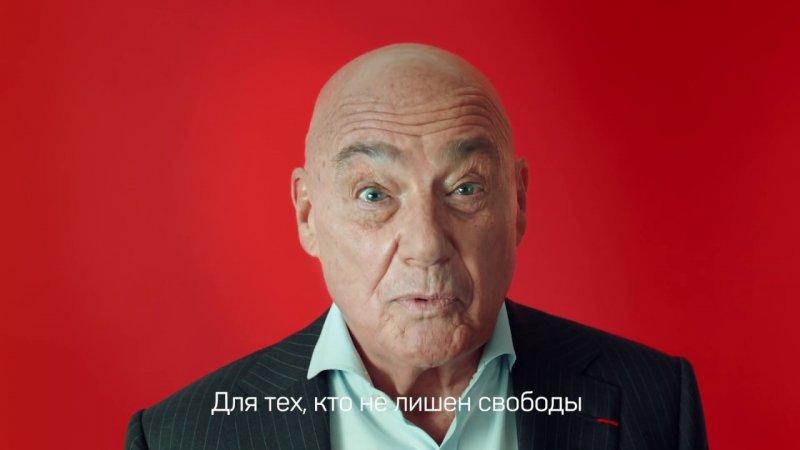 Владимир Познер. Для тех, кто не лишён свободы. Альфа-Банк. - «Видео -Альфа-Банк»