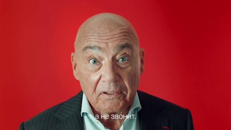 Владимир Познер. Для тех, кто звонИт, а не звОнит. Альфа-Банк - «Видео -Альфа-Банк»