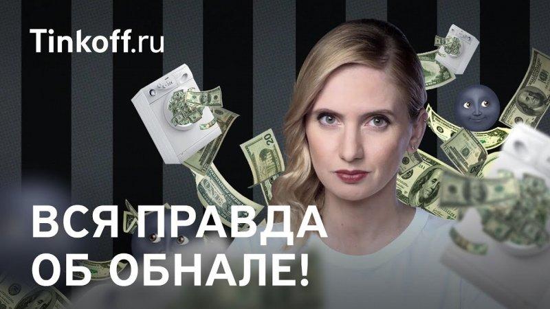 Вся правда об обнале | 0+ - «Видео - Тинькофф Банка»