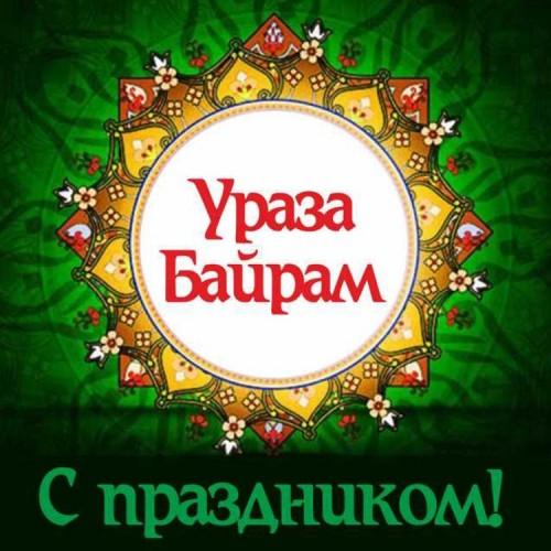 С праздником «Ураза-Байрам»! - «Автоградбанк»