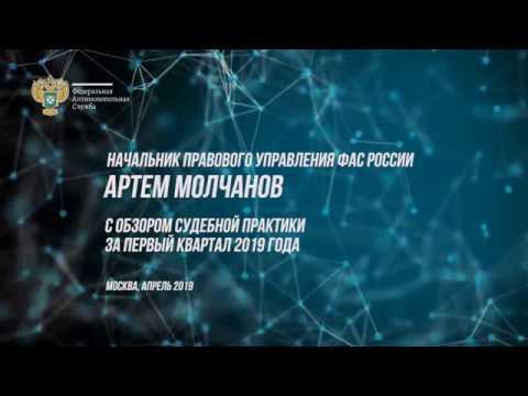 ФАС в суде: смотрите обзор практики начала 2019 года - «Видео - ФАС России»