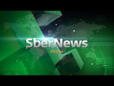 Итоги недели с SberNews: 22 апреля 2019 г. - «Видео - Сбербанк»