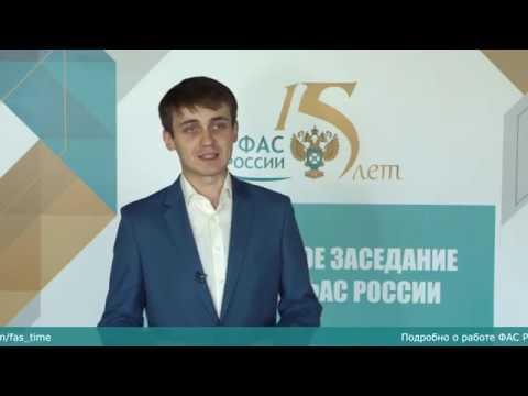 Кто помогает ФАС идти в ногу с техническим прогрессом? - «Видео - ФАС России»