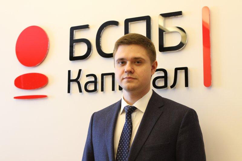 Дмитрий Шагардин назначен генеральным директором УК «БСПБ Капитал» и займется расширением деятельности УК в приоритетных регионах