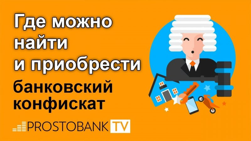 Банковский конфискат авто, квартир в Украине: как купить - «Видео - Простобанка Консалтинга»