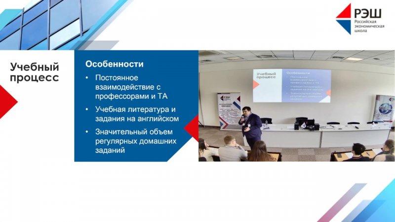 День открытых дверей РЭШ 13.04.2019. - «Видео - РЭШ»