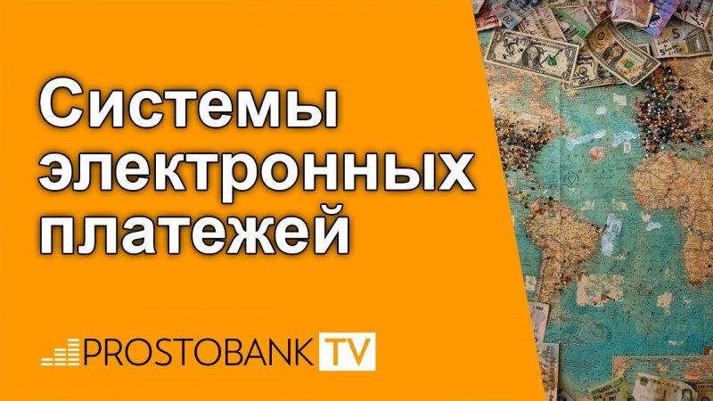 Электронные платежные системы в Украине: Portmone, PayPal - «Видео - Простобанка Консалтинга»