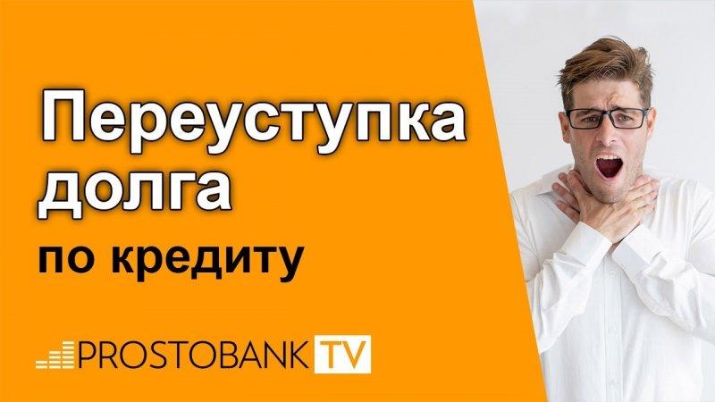 Переуступка долга по кредиту в Украине: основные способы - «Видео - Простобанка Консалтинга»