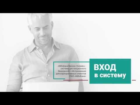 Вход в сиcтему (e-токен) - «Видео - Банка»