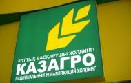 КазАгро разрабатывает стратегию развития на 10 лет - «Экономика»