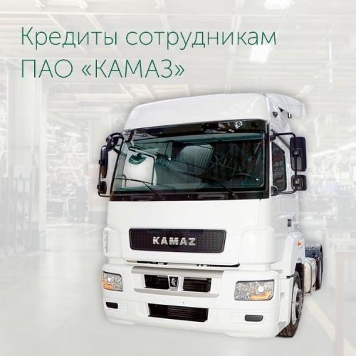 Сотрудникам КАМАЗа – льготные ставки! - «Автоградбанк»