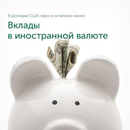 Вклады в иностранной валюте - «Автоградбанк»