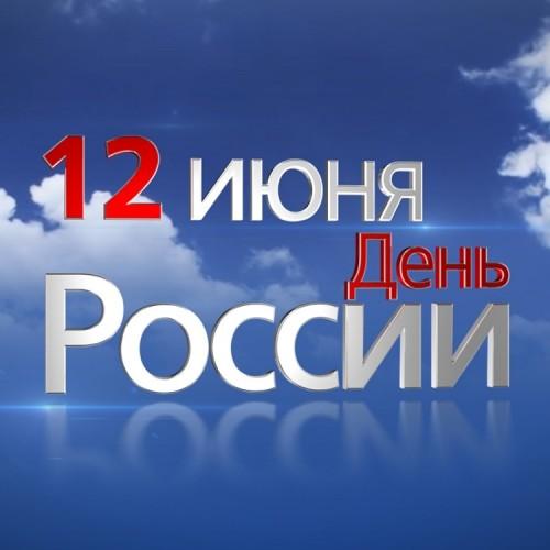 С праздником «День России»! - «Автоградбанк»