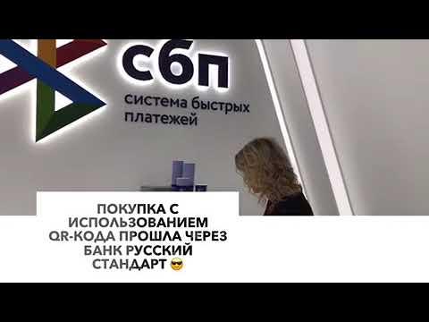 Банк Русский Стандарт. Система быстрых платежей - «Видео - Банка Русский Стандарт»