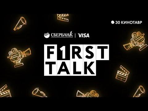 F1RST TALK на Кинотавре - «Видео - Сбербанк»