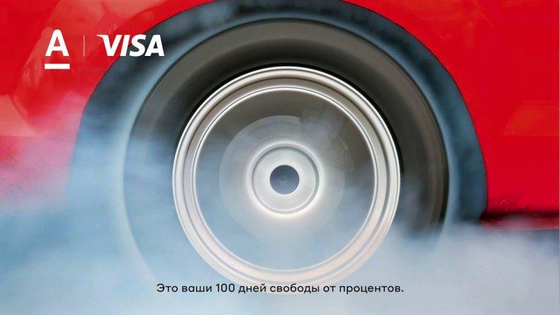 100 дней без процентов. Кредитная карта Visa Альфа-Банка - «Видео -Альфа-Банк»