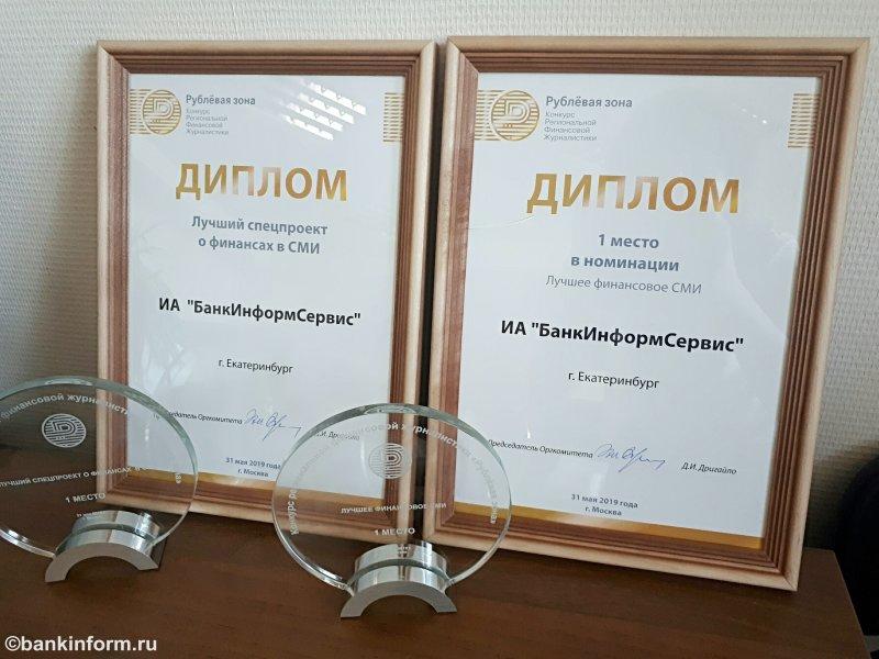 «БанкИнформСервис» взял два первых приза в конкурсе «Рублёвая зона» - «Новости Банков»