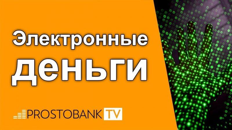 Электронные деньги в Украине: что это такое и как работает - «Видео - Простобанка Консалтинга»