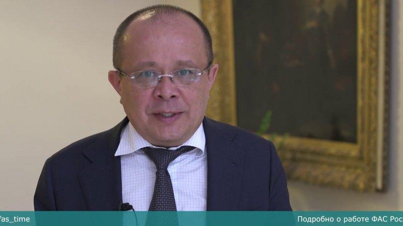 ФАС совершенствует работу по борьбе с картелями - «Видео - ФАС России»