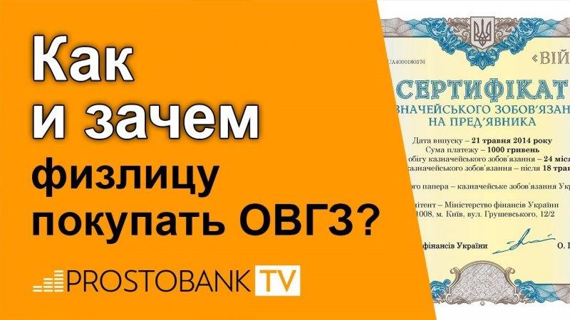 Как купить ОВГЗ Украины: путеводитель для начинающих - «Видео - Простобанка Консалтинга»