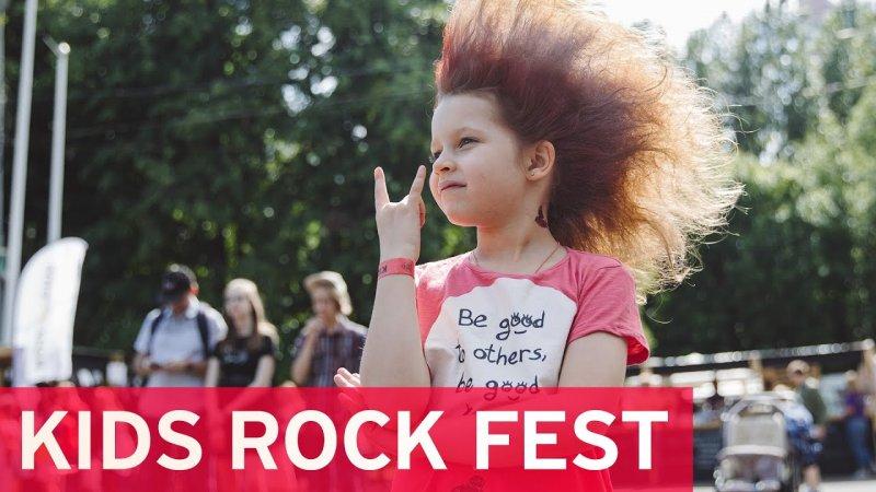 Kids Rock Fest 2019 - «Видео - Тинькофф Банка»