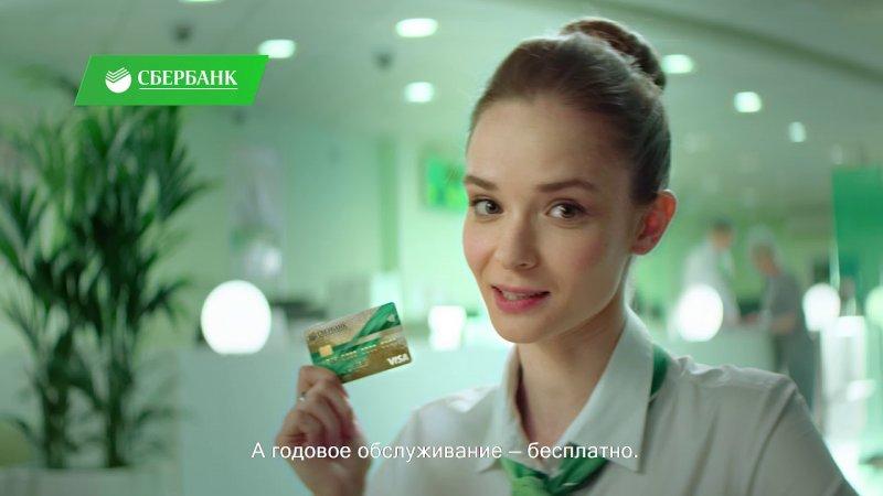 Кредитная карта Visa Сбербанка. Карта, от которой разыграется аппетит - «Видео - Сбербанк»