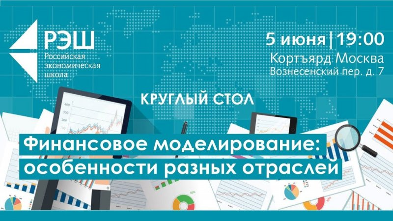 """Круглый стол """"Финансовое моделирование: особенности разных отраслей"""" - «Видео - РЭШ»"""