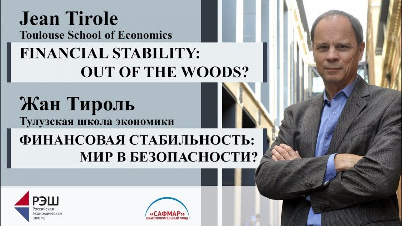 """Public Lecture by Nobel Laureate Jean Tirole """"Financial stability: out of the woods?"""" - «Видео - РЭШ»"""