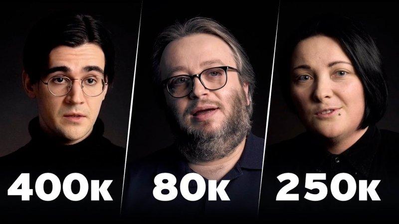 Сколько зарабатывает богатый человек? Разный доход/разная жизнь. - «Видео - Тинькофф Банка»