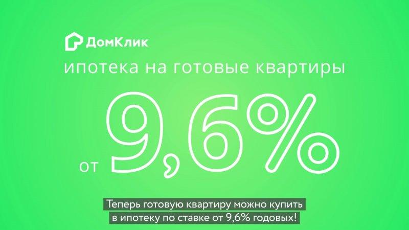 Ставки снижены. Готовые квартиры в ипотеку Сбербанка на DomClick.ru - «Видео - Сбербанк»