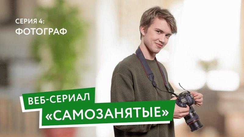 «Своё дело» для самозанятых от Сбербанка (сериал 4я серия) - «Видео - Сбербанк»