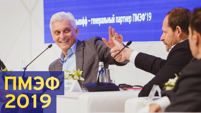Тинькофф на ПМЭФ-2019 - «Видео - Тинькофф Банка»