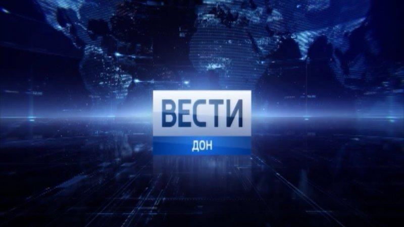 «Вести. Дон» 30.05.19 (выпуск 14:25) - «Видео - ФАС России»