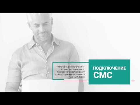 Уведомление об SMS информировании - «Видео - Банка»
