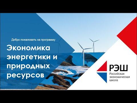"""Вебинар о программах """"Экономика энергетики и природных ресурсов"""" (MAEE) и (MSEE) - «Видео - РЭШ»"""