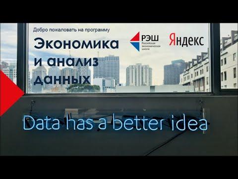 "Вебинар о программе ""Экономика и анализ данных"" (РЭШ совместно с ШАД Яндекс) - «Видео - РЭШ»"