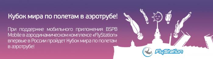 BSPB Mobile - партнер Кубка Мира по полетам в аэротрубе «WHITE NIGHTS»