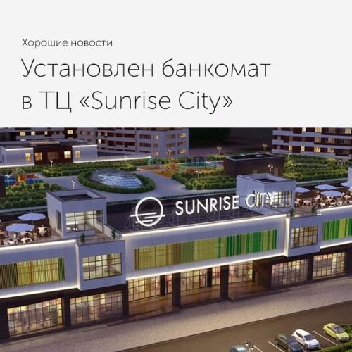 Установлен новый банкомат в ТЦ «Sunrise City» - «Автоградбанк»