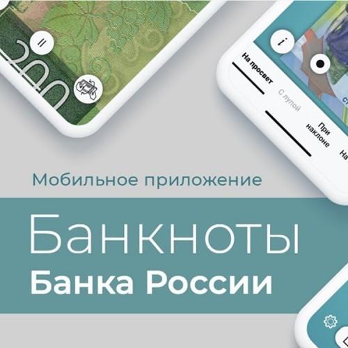 Новая версия мобильного приложения «Банкноты России» - «Автоградбанк»