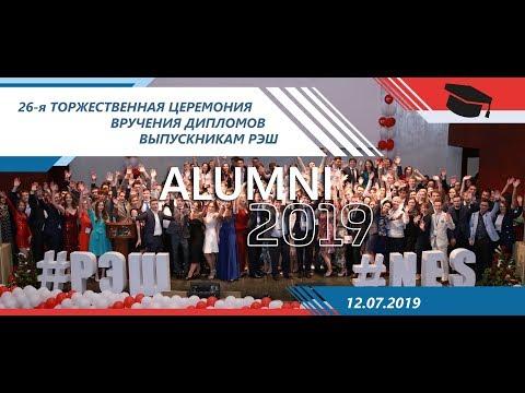 26-я Торжественная церемония вручения дипломов выпускникам РЭШ - «Видео - РЭШ»