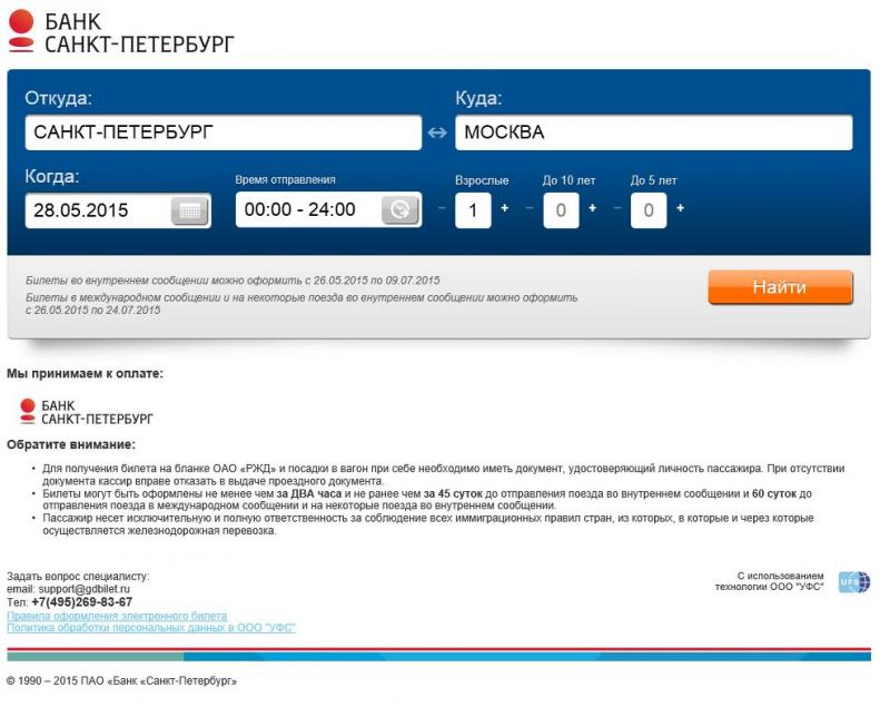 Оформить и оплатить ж/д билеты теперь можно прямо в интернет-банке i.bspb.ru