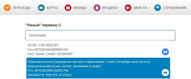Новый сервис: самообучающаяся база WikiPay – оплата бумажных квитанций без заполнения реквизитов