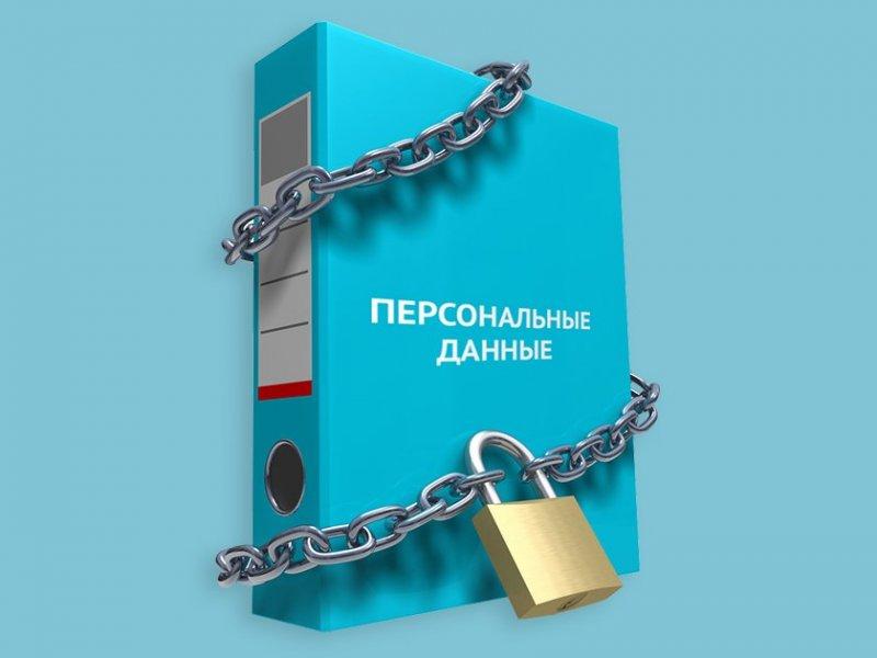 Ничего личного: как защитить свои персональные данные от излишнего любопытства банков - «Тема дня»